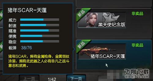 逆战猪年SCAR天蓬获得方法_52z.com
