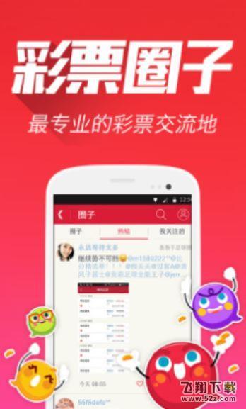 人人买彩票V1.0.0 安卓版_52z.com