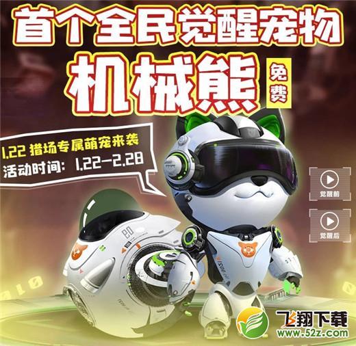 逆战机械熊宠物获取攻略_52z.com