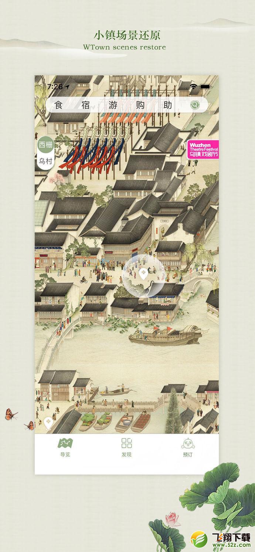 乌镇旅游V1.4 安卓版_52z.com
