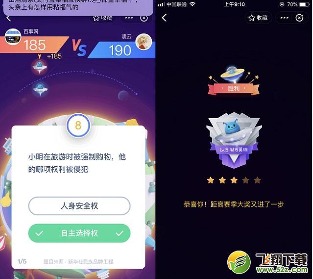 2019支付宝集五福答答星球答案资源分享_52z.com