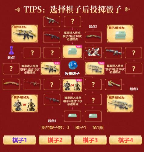 CF2019春节飞行棋活动地址_52z.com
