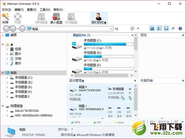Hetman Uneraser(硬盘文件恢复工具)V3.9 中文版_52z.com