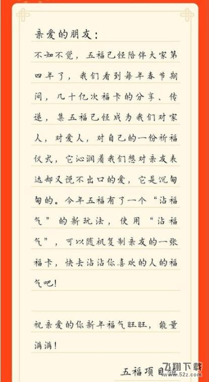 扫马云的福字能得几张沾沾卡_支付宝用沾沾卡沾到敬业福/花花卡方法教程_52z.com