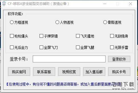 CF哆啦A梦全能型变态辅助_52z.com