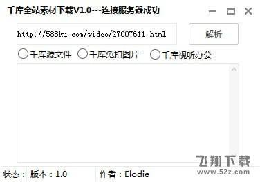 千库全站素材下载器V1.0 官方版_52z.com