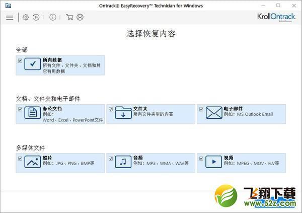 EasyRecovery TechnicianV13.0.0.0 官方版_52z.com