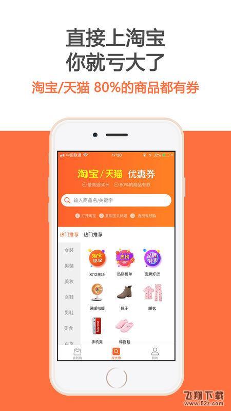 马赚省钱购V3.1.7 苹果版_52z.com
