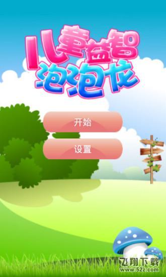 儿童益智泡泡龙V3.0 安卓版_52z.com