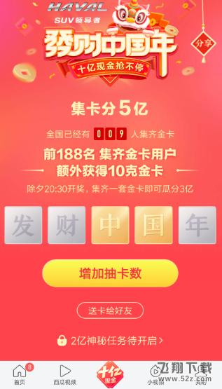 2019今日头条发财中国年集卡方法教程_52z.com
