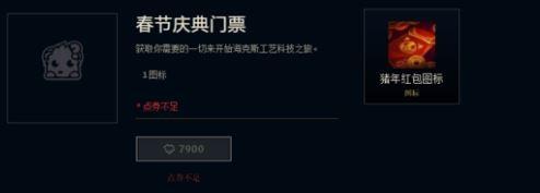 lol2019猪年红包图标获取攻略_52z.com