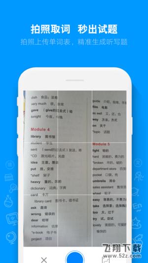 AI听写V1.0.2 苹果版_52z.com