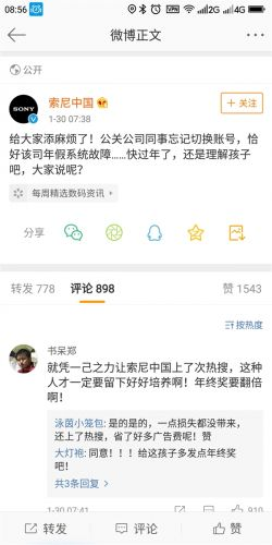 索尼中国官微吐槽新宝3娱乐注册怎么回事 索尼中国官微吐槽新宝3娱乐注册什么情况_52z.com