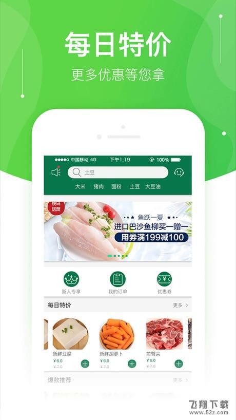 快马送菜V1.1.7 苹果版_52z.com