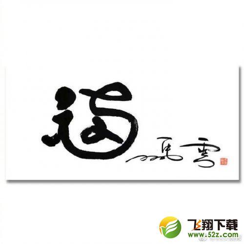 马云、杨超越、王昱珩福字图片壁纸头像大全_52z.com