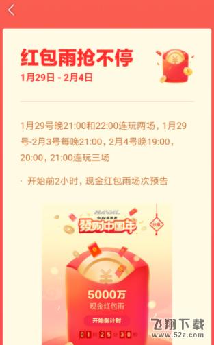 今日头条2019春节红包雨领取攻略_52z.com