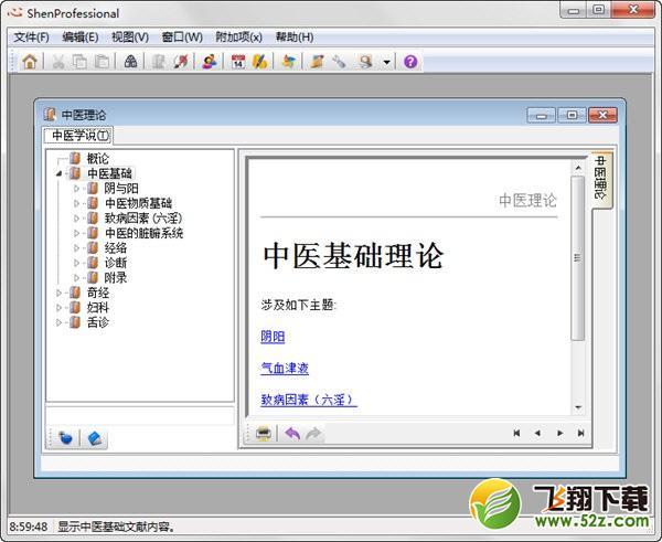 ShenProfessionalV3.1 官方版_52z.com