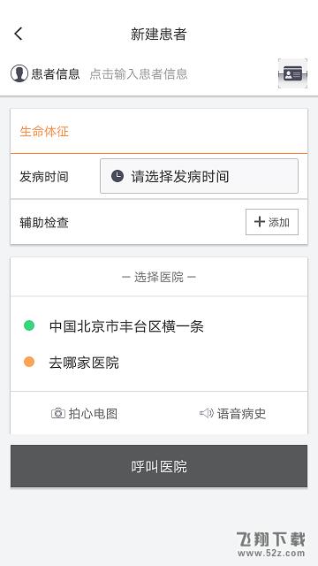 急救绿道V6.4.3 安卓版_52z.com