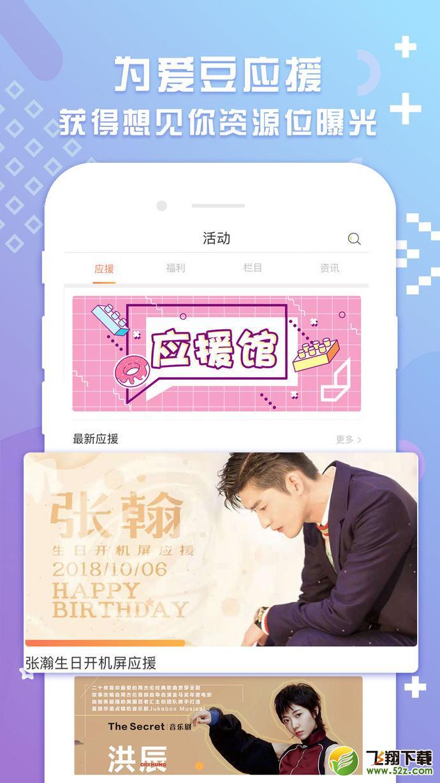 想见你V3.2.0 iPhone版_52z.com