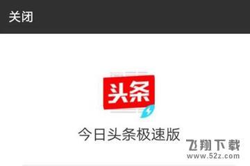 今日头条极速版app微信登陆方法教程_52z.com