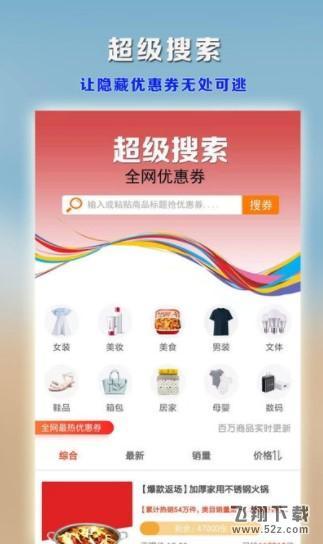 宅鸟生活V2.1.9 苹果版_52z.com