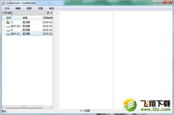 CuteMarkEd(Markdown编辑器)V0.11.3 免费版_52z.com