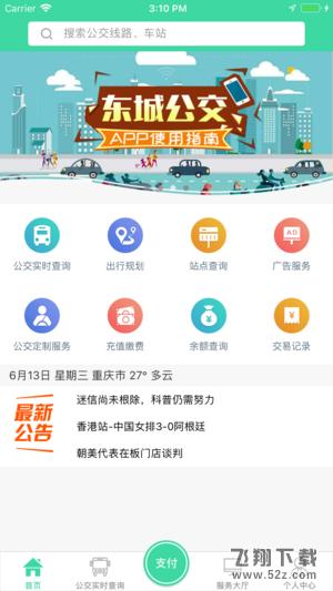 东城公交V1.1.5 苹果版_52z.com