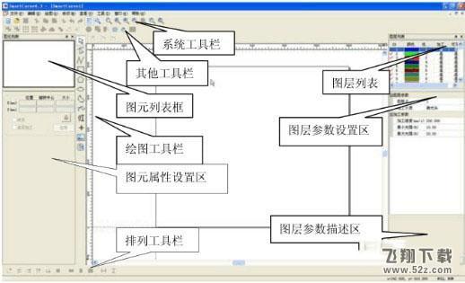 SmartCarve(大族粤铭激光软件)V4.3.26 官方版_52z.com