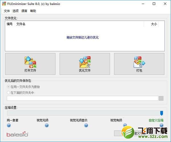 FILEminimizer Suite(文档压缩器)V8.0.0.0 免费版_52z.com