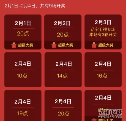 2019淘宝清空购物车活动参加方法教程