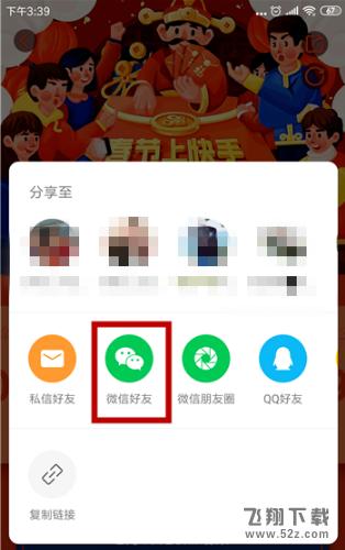 2019快手组队分现金红包玩法教程_52z.com