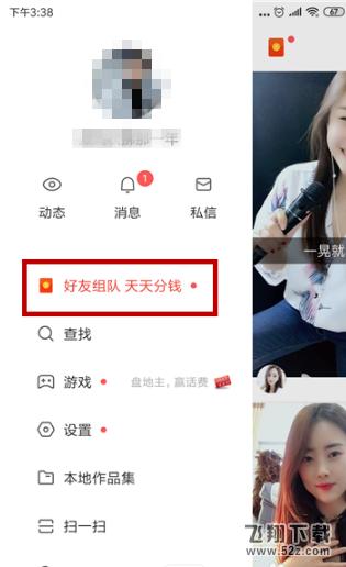 2019快手分6亿现金红包邀好友组队方法教程_52z.com