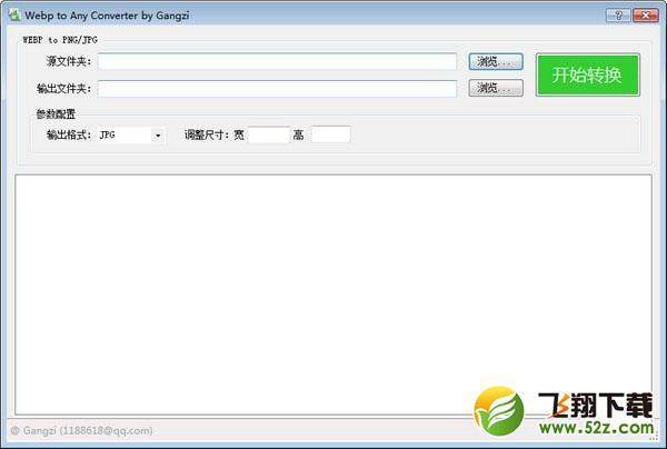 Webp to Any Converter(Webp格式转换器)V1.0 绿色版_52z.com