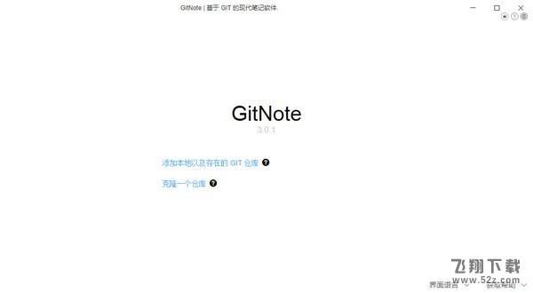 GitNote(跨平台笔记软件)V3.0.1 官方版_52z.com