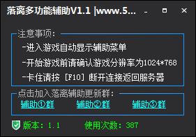 cf落离透视自瞄辅助_52z.com