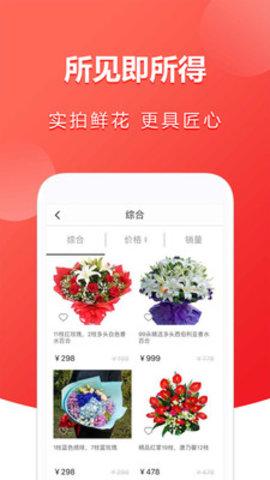小花优品V2.0 安卓版_52z.com
