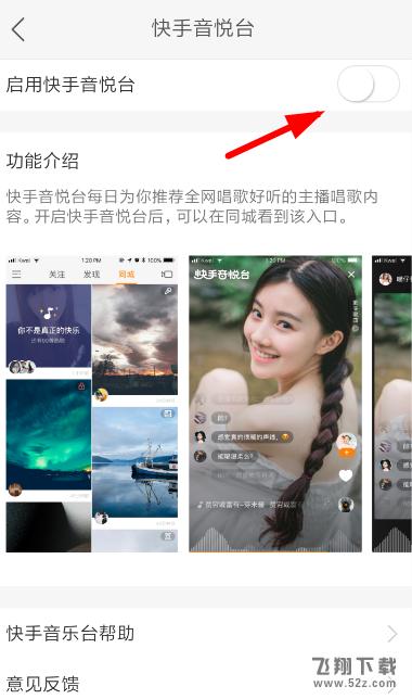 快手app音悦台开启方法教程_52z.com