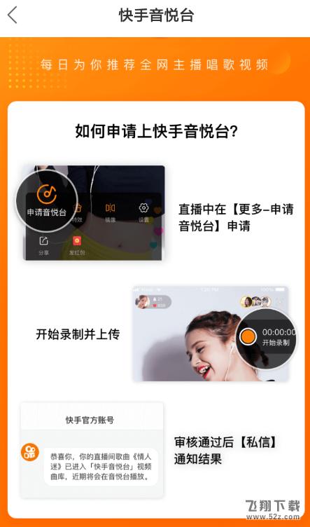 快手app音悦台玩法教程_52z.com