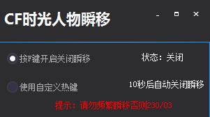 CF时光人物隐身瞬移辅助_52z.com