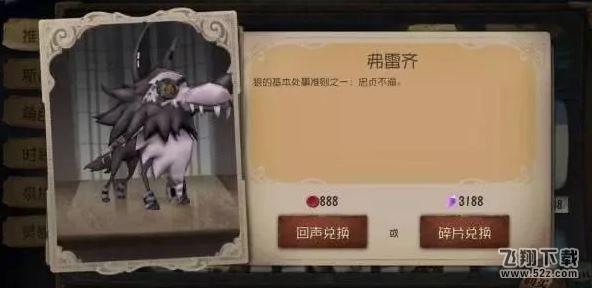 第五人格佛雷齐宠物价格介绍_52z.com
