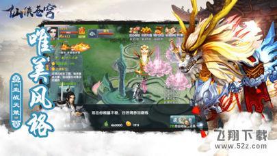 仙侠苍穹修仙决V2.0.0 苹果版_52z.com