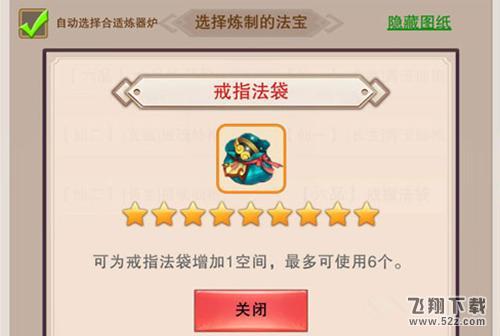 《想不想修真:凡人传说》戒指法袋使用方法介绍_52z.com
