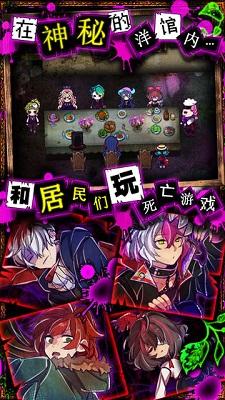 囚禁之馆(わさびゲーム)V3.00 安卓版_52z.com