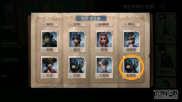 第五人格勘探者技能介绍_52z.com