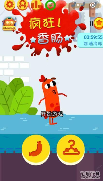 疯狂香肠_52z.com