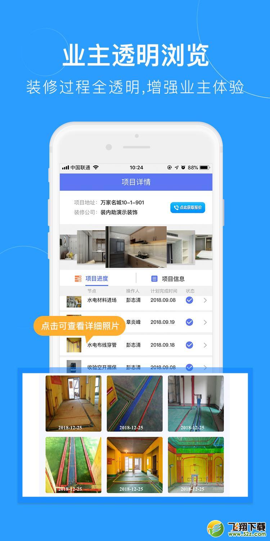 装内助V4.1 iPhone版_52z.com