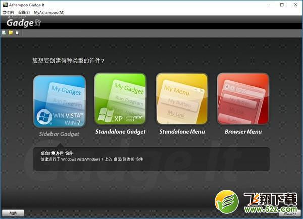 Ashampoo Gadge It(个性化桌面工具)V1.0.1 中文版_52z.com