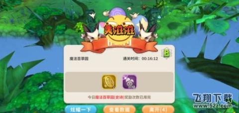 光明勇士80史诗副本通关攻略_52z.com