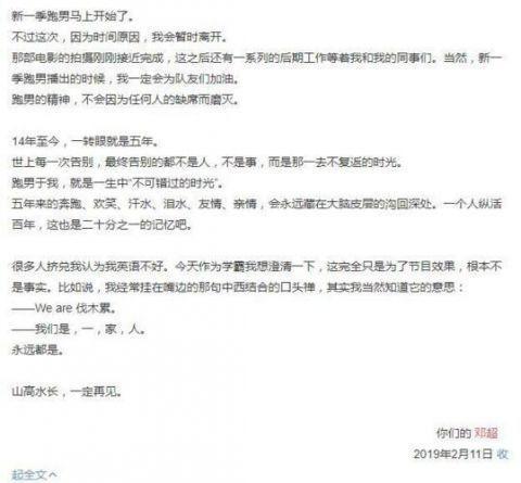 邓超回应离开跑男是怎么回事 邓超回应离开跑男说了什么_52z.com