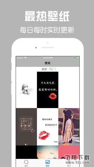 超美壁纸V1.3 苹果版_52z.com